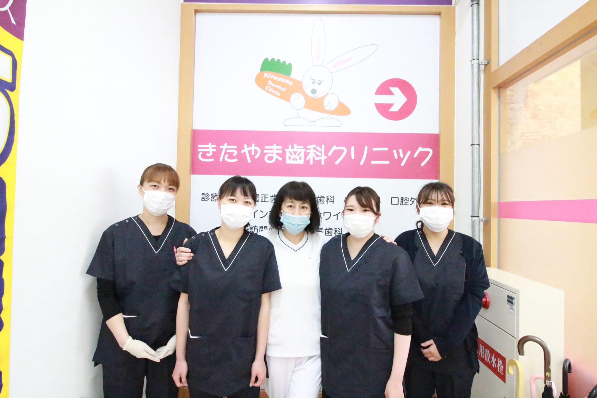 きたやま歯科・矯正歯科・こども歯科クリニック スタッフ